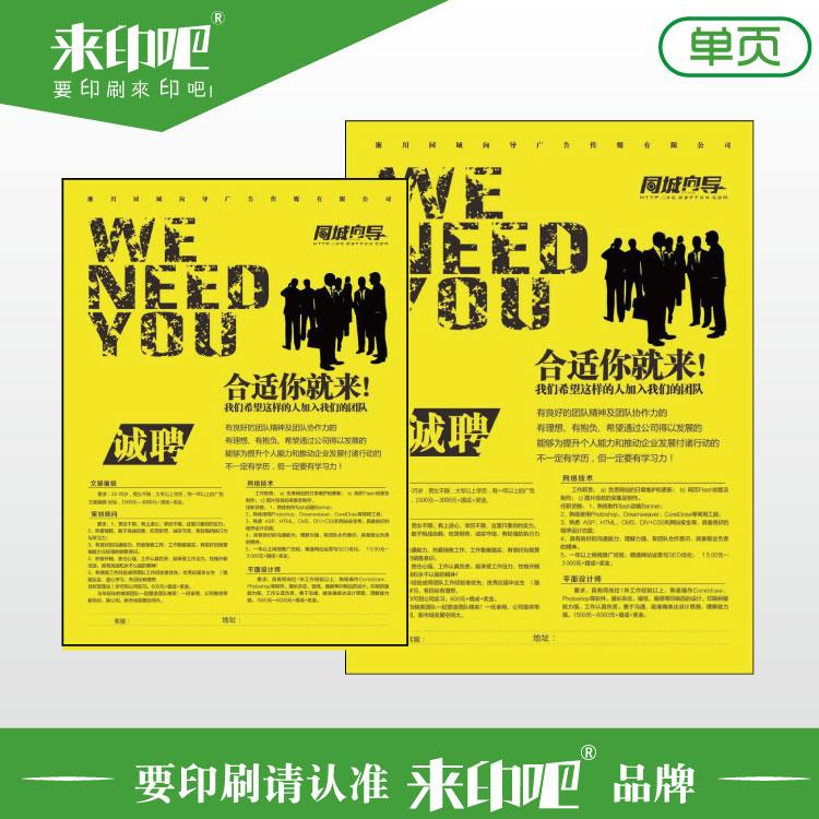 印刷品海报印制,行业一流的印刷