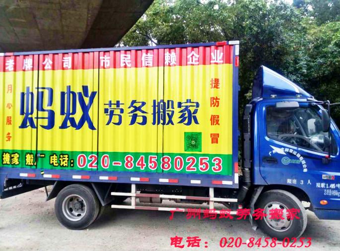 广州办公室搬迁公司、价格、服务