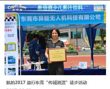 东莞市异能无人机科技有限公司专注于无人机航拍市场最低价服务