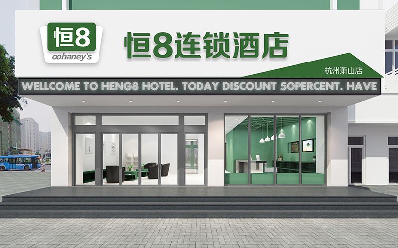 酒店投资哪家强,中国找恒8连锁酒店