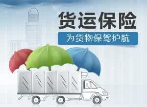 赛保网海运货物保险是哪个行业首选