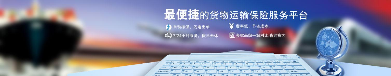 通正专注于国际货运保险定制,中国运输货物保险的专家
