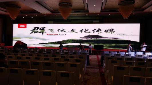 群飞达专业经营武汉年会晚会策划、武汉婚礼策划等产品及服务