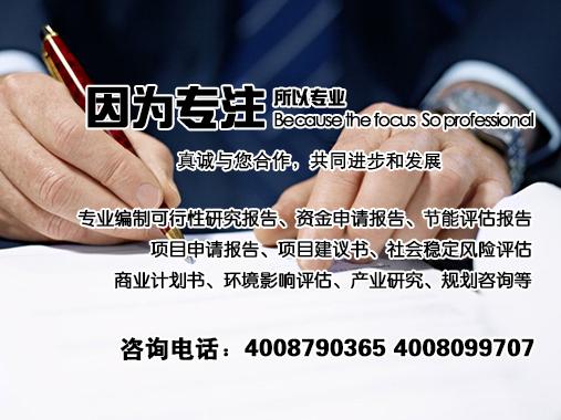 商业服务最新可研报告收费标准,行业一流的可行性报告