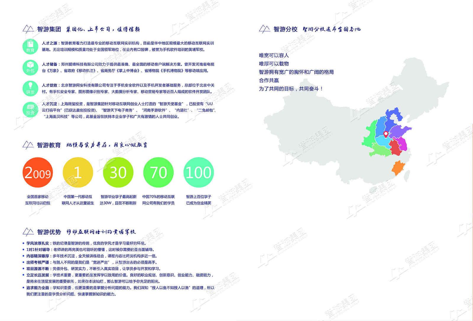 智游教育專業從事鄭州VR培訓課程