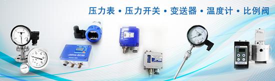 博益专业生产长野压力传感器