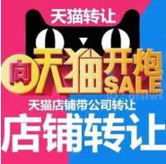 购买天猫店铺首选四途天猫出售,信誉保证