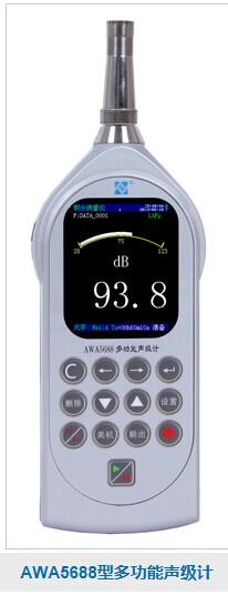 专业可燃气检测仪供应商―宏昌信二氧化碳检测仪为您提供噪声计