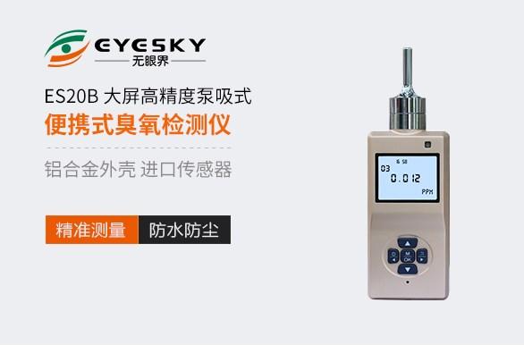 全球领先的无眼界科技过氧化氢检测仪,臭氧检测仪为您提供优质