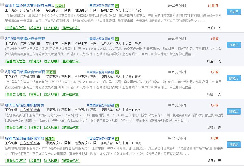 安徽省招聘高端酒店管理论坛领导品牌
