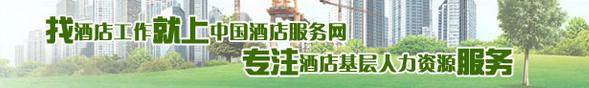 河北省酒店服务酒店服务酒店服务