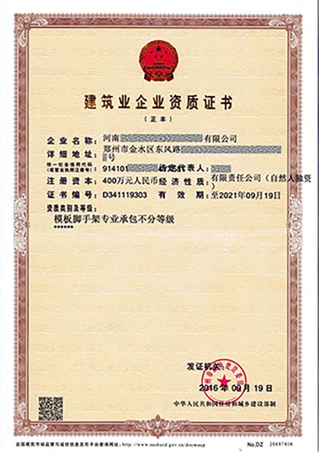 北方工程咨询提供河南资质代办咨询策划