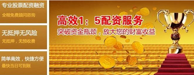 上海股票配资公司换季大优惠,各种规格任君挑选!!