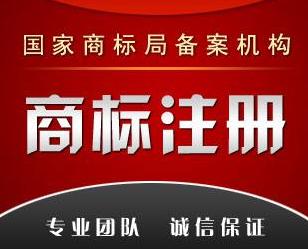 成都商标注册选零度科技商标注册,专业从事广州工商代办