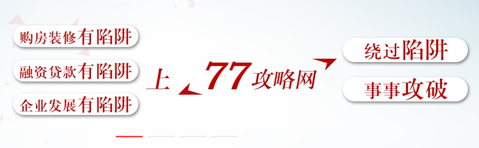 中投鼎晟77攻略网——专业的一站式最有效方法的77攻略网服务