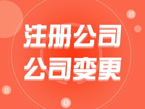 零度科技以全新的管理模式,周到的南京公司注册服务于广大客户