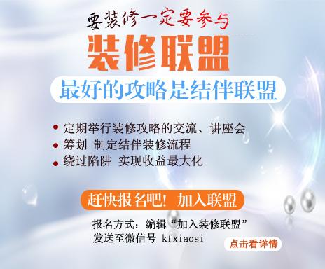 国内资深品质优良的新房装修攻略公司,首选中投鼎晟(北京)金融服务外包有限公司
