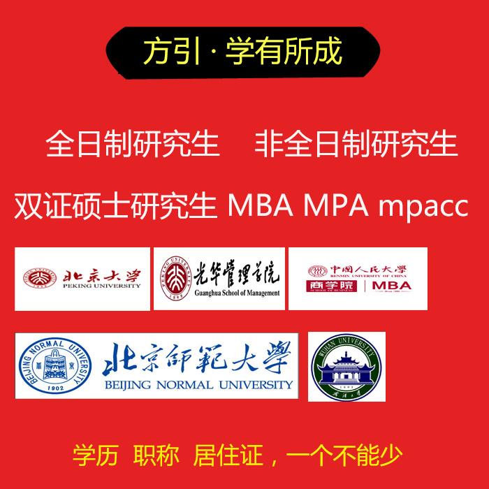 方引教育專注MBA培訓中心課程