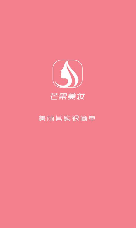 厂家直供专业芒果美妆,江苏省芒果美妆货源