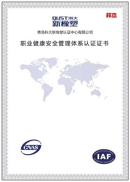 职业健康管理体系认证青岛职业健康体系认证中心|青岛职业健康认证|就选科大认证