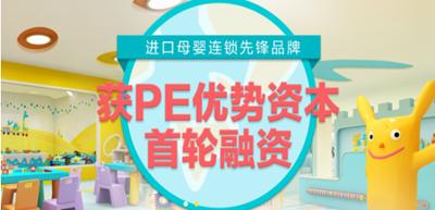 广州米乐科技有限公司——您身边的广东母婴店加盟及广东