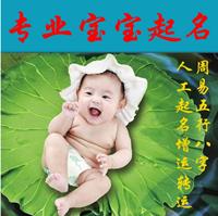 正名咨询专业从新生婴儿取名大全的小知识点、新生婴儿取名大全咨询策划