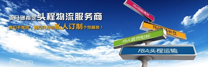 山西省国内专业的FBA头程服务一流