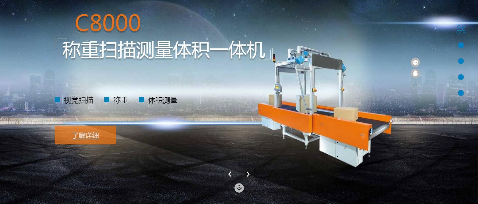厂家直供专业称重扫描,新疆维吾尔自治区称重扫描货源