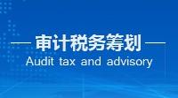 西安税收筹划-深圳代理做账公司