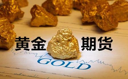 金殿環球提供黃金期貨招商業務