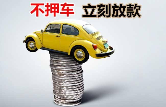 西安信用贷款首选立颖财务信用贷款,信誉保证