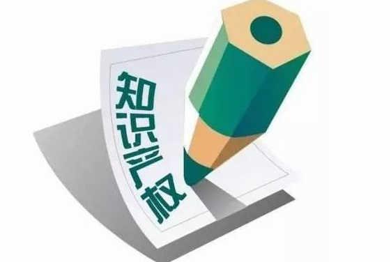 湖南智周知识产权服务有限公司竭诚提供湖南知识产权