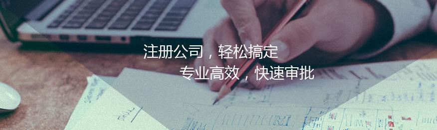 苏州工商变更首选梦至信苏州变更工商,信誉保证