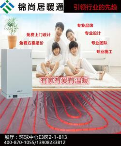 锦尚居暖通专业经营成都新风系统安装、成都新风系统等产品及服务