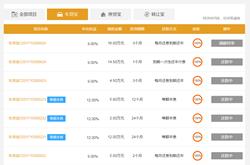 吉林省p2p网贷平台排名系统哪个好服务一流