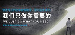 青岛梦创辉耀电子商务有限公司,顶尖的夜班客服团队为您服务