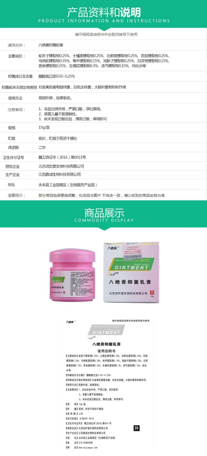 润升堂专业提供膏药生产厂家、膏药招商生产,欢迎来电咨询:010-10528828