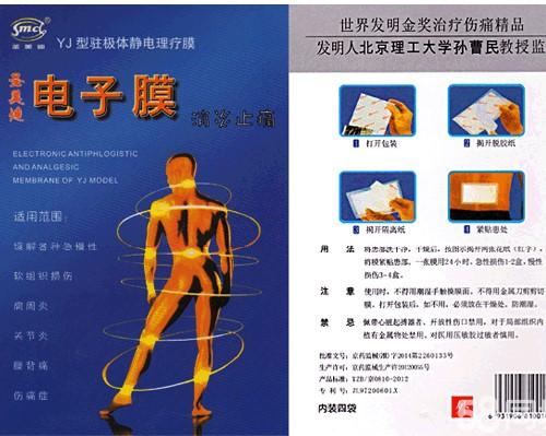 归象生物科技专注于天津静电理疗膜公司定制,中国止痛电子膜公司的专家