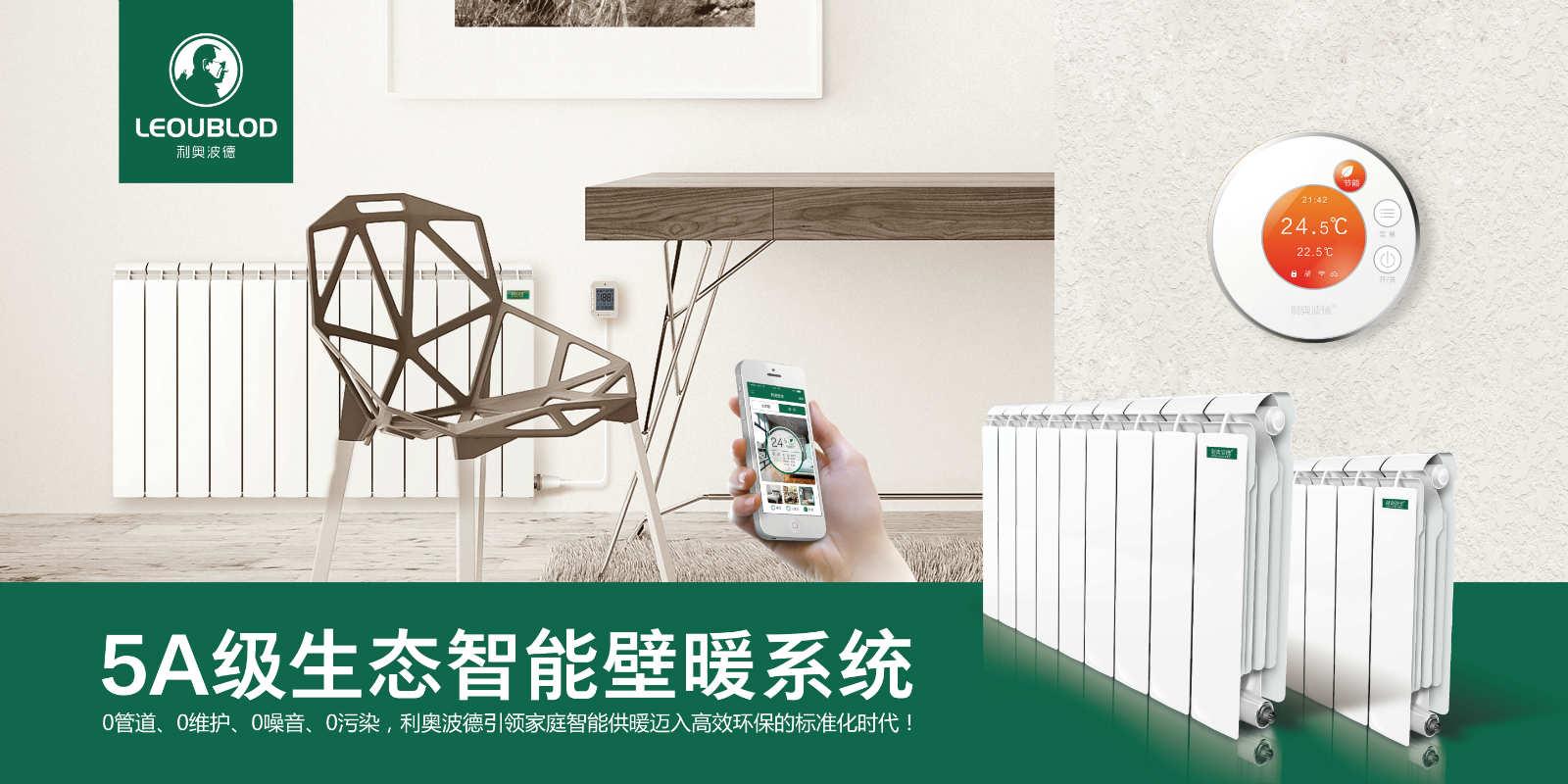 杭州哈尔斯实业有限公司——您身边的暖气散热片厂家及电加热取暖器厂家专家
