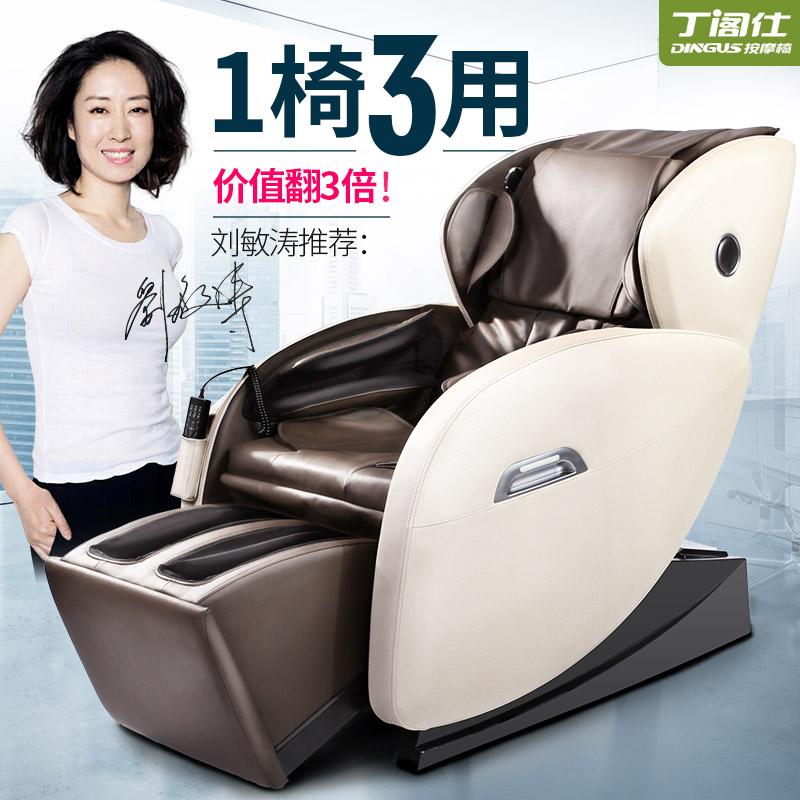 丁阁仕专业生产丁阁仕DGS-S9家用豪华按摩椅设备