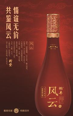 四川酱香型白酒,泸州白酒,酱香型白酒,四川酱香型纯粮白酒,四川白酒