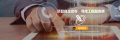 四川省项目咨询服务高端国际贸易交易平台领导品牌