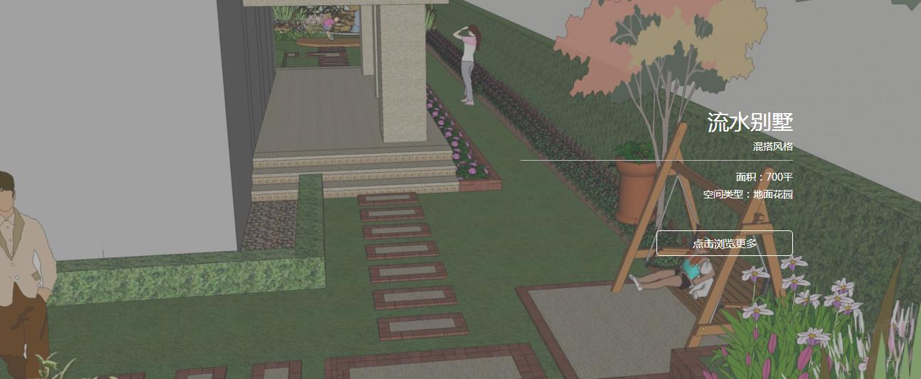 楼梯水景园林设计