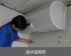 专业的热水器维修公司、中心