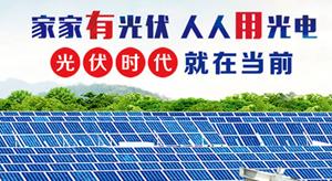 中晶能源光伏发电加盟,一站式服务,解决您的屋顶光伏发电加盟