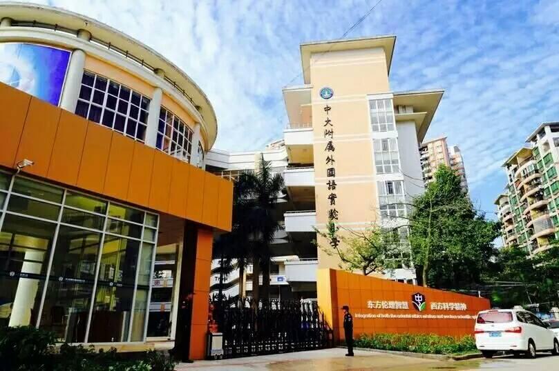 中大附属外国语小学专注于国际双语学校定制,中国广州国际双语学校的专家