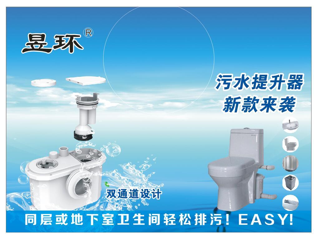 上海贛勁專業生產污水提升器
