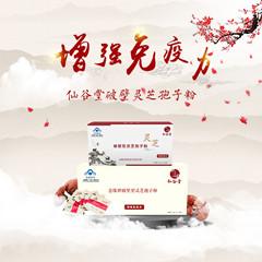 仙谷堂专业销售灵芝孢子粉价格合理