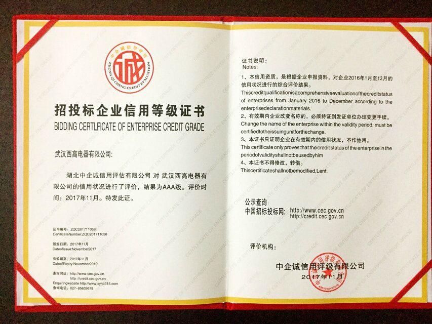 招投标AAA信用企业生产研究