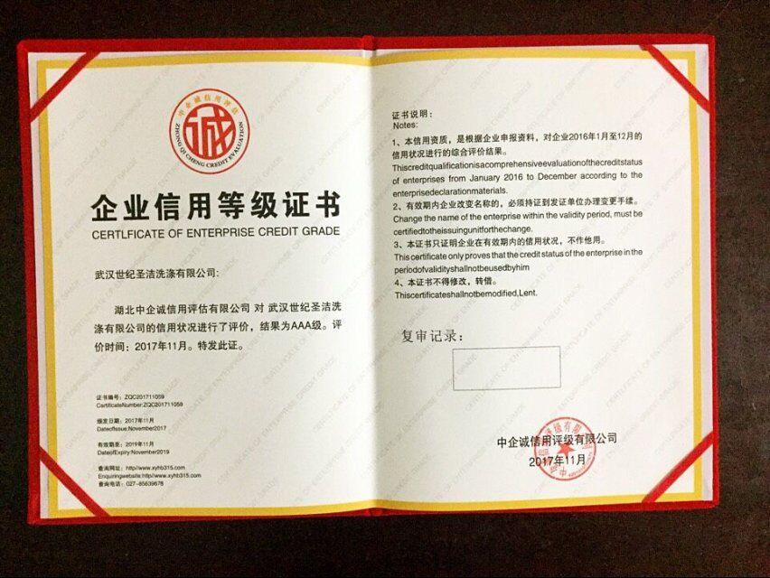 企业AAA级信用评级生产研究